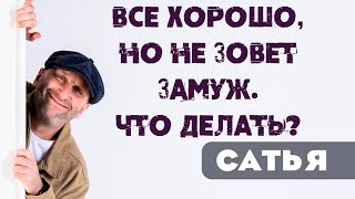 Сатья Всё хорошо но не зовет замуж Что делать Вопросы ответы Санкт Петербург 2019