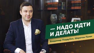 Первоклассный сервис в гостиничном бизнесе. Правила Владимира Поддубко, управляющего Шератон Палас.