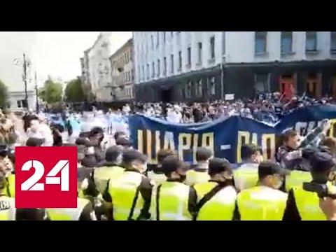 Вова, выходи!: обращение к Зеленскому обернулось стычками на улицах Киева - Россия 24