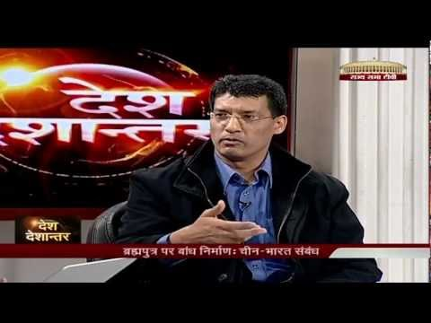 Desh Deshantar - Damming of Brahmaputra - Consequences on relations and ecology