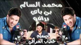 Mohammed Al salem Bye Bye (English Translations)