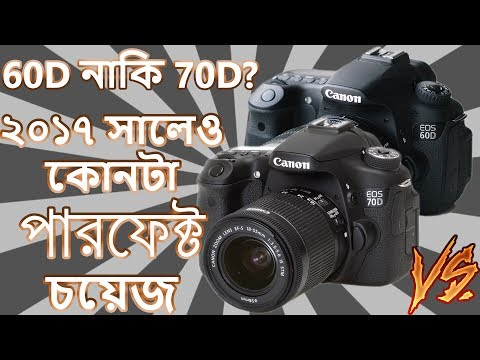 Canon 70D vs Canon 60D 📷 Still Good Choice in 2017? Which one to buy? Why? (Bangla)
