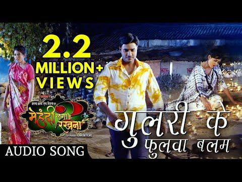 Gulari Ke Fulwa Balam - गुलरी के फुलवा बलम | Mehandi Lagake Rakhna 2 | Bhojpuri Latest Song