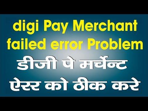 digi Pay Merchant failed error Problem : डिजी पे मर्चेंट असफल त्रुटि समस्या