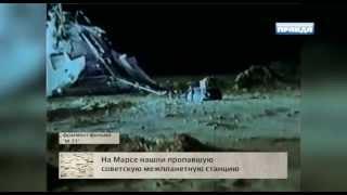 На Марсе нашли пропавшую советскую межпланетную станцию