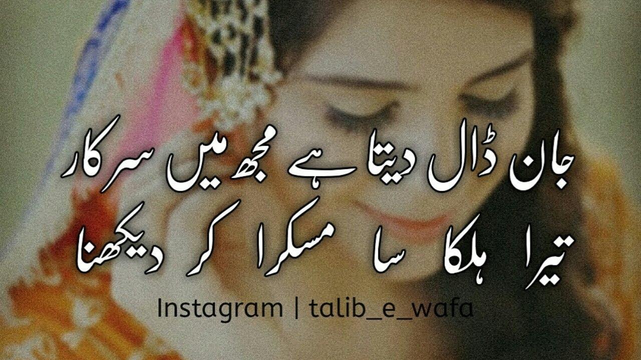 Best 2 Line Urdu Romantic Poetry | Mohabbat Poetry | Ishq Poetry | Sms  Poetry