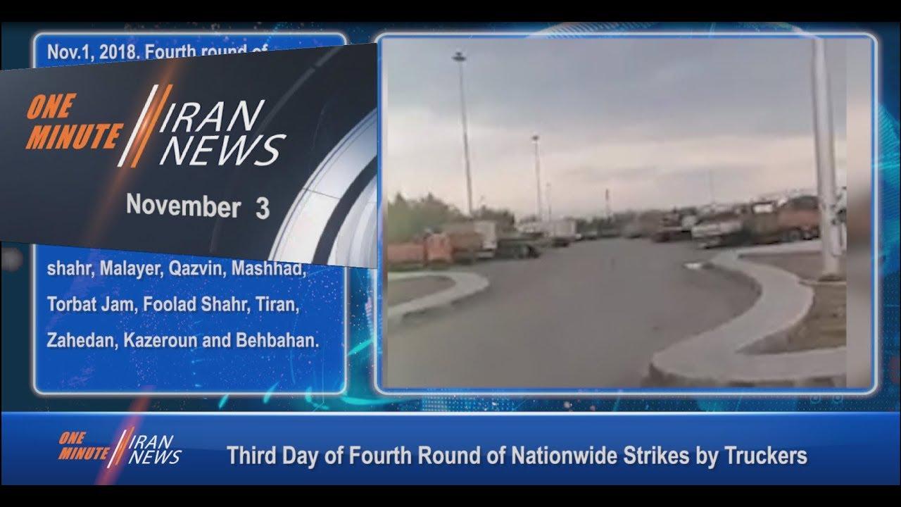 One Minute Iran News, November 3, 2018