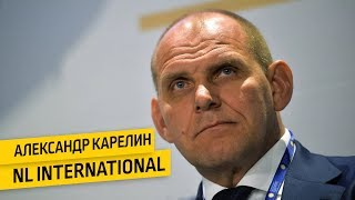 Александр Карелин NL International
