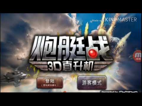 Gunship battle 3D mod apk+unlimited gold download [NO ROOT]