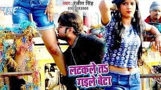 Ranjeet Singh नया गाना 2019 लटकले तS गइले बेटा Latakale Ta Gaile Beta Bhojpuri Hit Songs