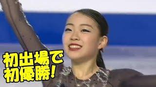 【フィギュアスケート】グランプリファイナル 紀平梨花 初出場で初優勝!!