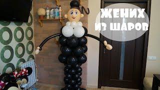 ЖЕНИХ ИЗ ВОЗДУШНЫХ ШАРОВ своими руками. Groom from balloons