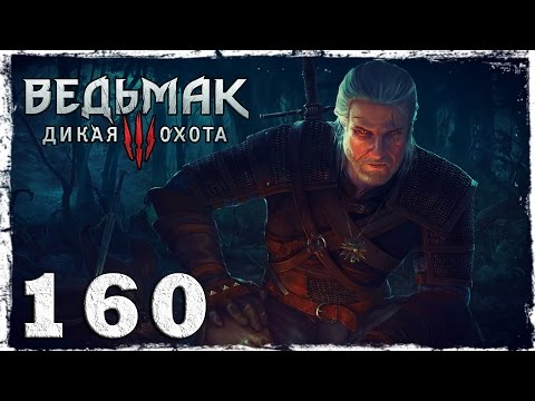 Смотреть прохождение игры [PS4] Witcher 3: Wild Hunt. #160: Шабаш ведьм.