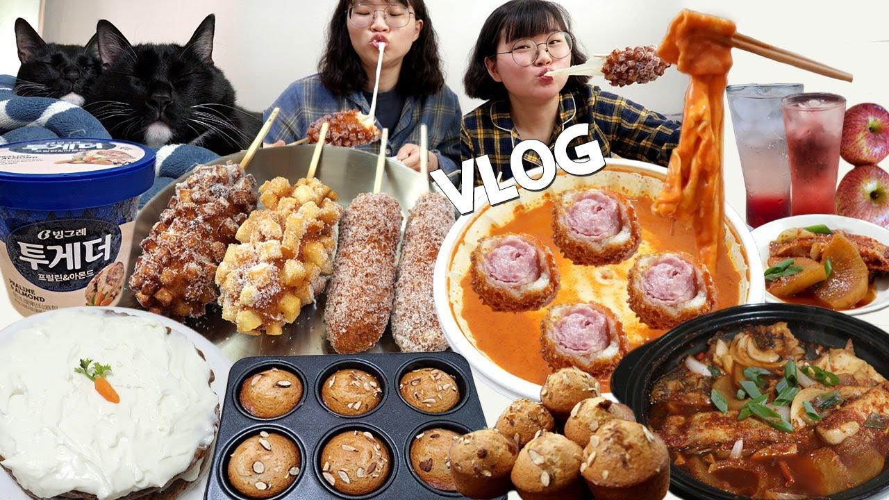 [먹방 브이로그]집밥먹고 당근케이크만들어먹는 VLOG🥕명랑핫도그+로제떡볶이,가자미무조림,아몬드머핀,빵 먹방,집밥,아이스크림 폭식 KOREAN FOOD MUKBANG VLOG