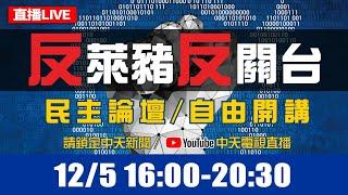 【#中天最新LIVE】反萊豬‧反關台 民主論壇自由開講|2020.12.05