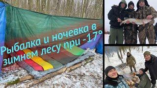 Зимний отдых на природе без палатки Зимняя рыбалка и ночевка в лесу в мороз до 20 C