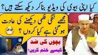 Bachon Ki Zid Kaise Khatam Kare? Maulana Makki Al Hijazi   Islamic Group