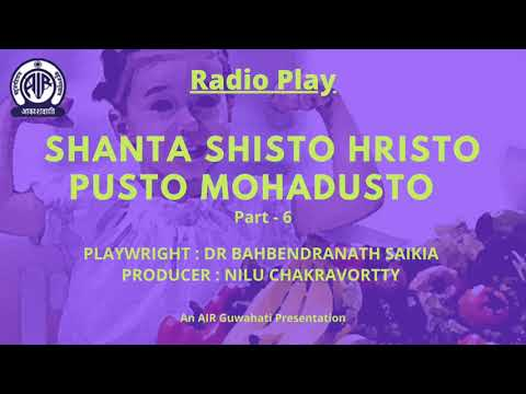 RADIO PLAY -  SHANTA SHISTO HRISTO PUSTO MOHADUSTO PART - 6 BY DR. BAHBENDRANATH SAIKIA