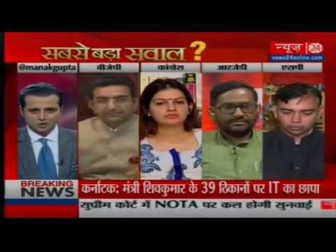 क्या सत्ता के लिए साम-दाम-दंड-भेद अपना रहे है Modi ? Sabse Bada Sawal