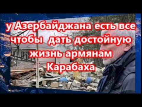 у Азербайджана есть все возможности обеспечить армянам Карабаха достойную жизнь Депутат Госдумы