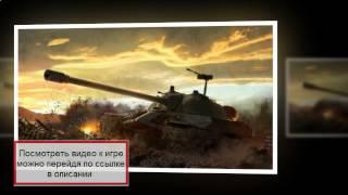 Видео танки онлайн.  Бесплатная игра