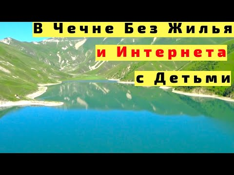 В Грозный в Чечне на Машине с Детьми с озера Казеной Ам