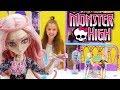 Игры с куклами. Куклы Барби, Монстер Хай, Русалочки. Видео для девочек