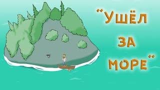 Остров - где он находится. Познавательное видео о значениях слов.
