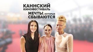 Видеоблог Татьяны Соловьевой с Каннского Фестиваля | Интервью с Анной Снаткиной и Полиной Сидихиной