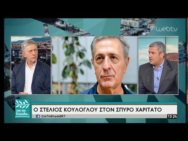 <span class='as_h2'><a href='https://webtv.eklogika.gr/o-stelios-koylogloy-ston-spyro-charitato-24-05-2019-ert' target='_blank' title='Ο Στέλιος Κούλογλου στον Σπύρο Χαριτάτο | 24/05/2019 | ΕΡΤ'>Ο Στέλιος Κούλογλου στον Σπύρο Χαριτάτο | 24/05/2019 | ΕΡΤ</a></span>