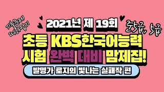 [마지막 편] kbs한국어능력시험 초등 추천도서 기출문…