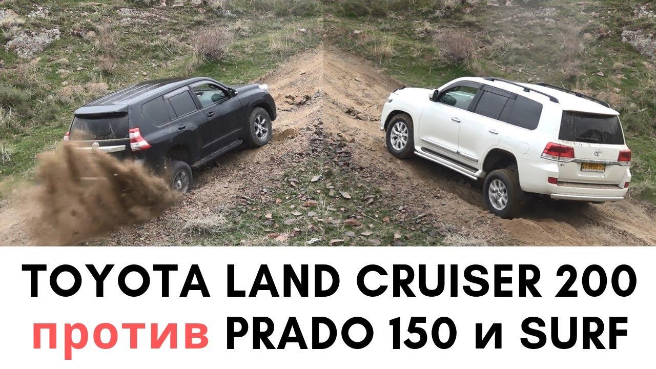 2019 Toyota Land Cruiser 200 против Тойота Ленд Крузер Прадо 150 и Сурф