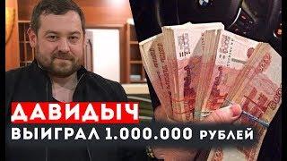 Давидыч Выиграл 1.000.000 Рублей / Спор На Миллион
