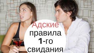 Первое свидание: как себя вести и о чем говорить?