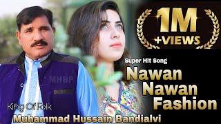 Nawan Nawan Fashion||Muhammad Hussain Bandial||Latest Saraiki Song ||Eid Song 2020||MHB production