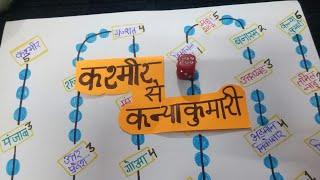 KITTY PARTY GAME कश्मीर से कन्याकुमारी की रेलगाड़ी 🚊 मजेदार twist ke Sath