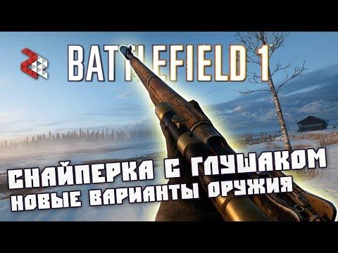 Снайперка с глушителем | Новые варианты оружия | Battlefield 1 thumbnail
