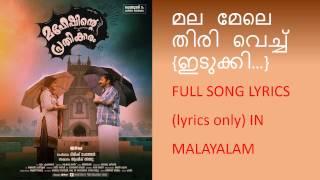 Download Hindi Video Songs - Idukki song full lyrics in malayalam I Maheshinte Prathikaaram movie song   Fahadh Faasil