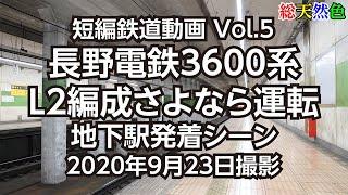 [4K] 短編鉄道動画 Vol.5 長野電鉄3600系L2編成さよなら運転 地下駅発着シーン 2020年9月23日撮影