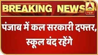 Amritsar Train Accident: State Mourning Has Been Declared In Punjab Tomorrow | ABP News