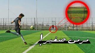 تحدي المرمى الصغير | اهداف إعجازية!! | Football Challenges