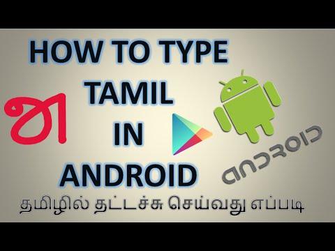 free tamil typing software free