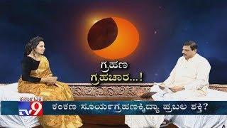 'Grahana Grahachara': Effects Of Kankana Surya Grahana On All Rashis With Schidananda Babu Guruji