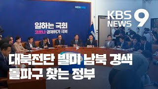 """민주 """"판문점선언 비준 추진""""…돌파구 될까? / KBS…"""