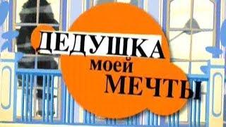 Дедушка моей мечты - 1 Серия /2005/