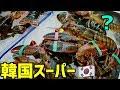 【韓国の文化】韓国のスーパーで売っているものがヤバ過ぎる|日本と違うところ