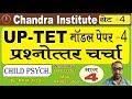 UP TET CHILD PSYCHOLOGY MODEL TEST PAPER - 4 By RP Mishra Sir