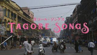 『タゴール・ソングス』予告