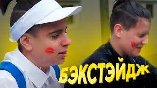 Егор Крид feat. Филипп Киркоров - Цвет настроения черный (БЭКСТЭЙДЖ) / ПАРОДИЯ