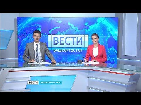 Вести-Башкортостан 24.08.16 20:44